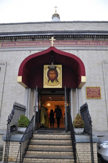 Brooklyn, NY - Церковь Cвятых Новомyчеников и Исповедников Российских