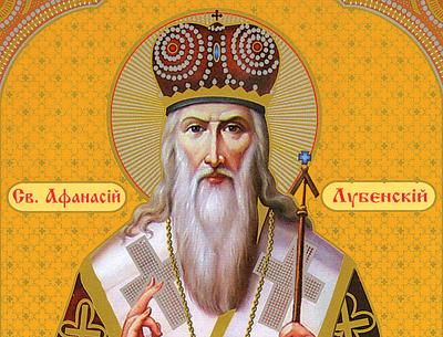 Патриарх Афанасий, Цареградский, Харьковский и Лубенский чудотворец