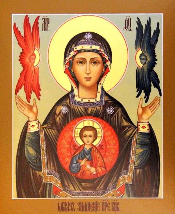 Икона Божией Матери «Знамение» («Знаменская»)