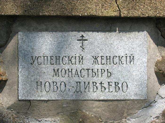 Ново-Дивеевский Успенский женский монастырь. Вывеска