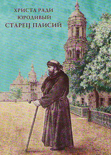 Преподобный Паисий Печерский, юродивый