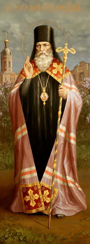 Прославление святителя Софрония, епископа Иркутского