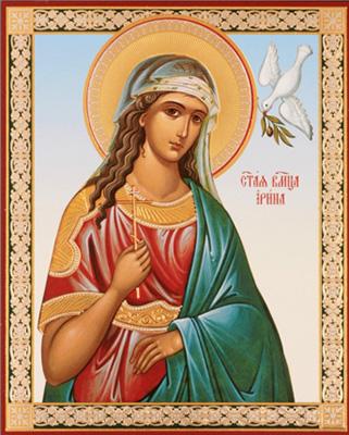 Житие великомученицы Ирины (I в.)