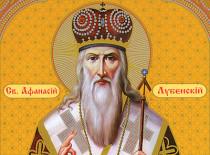 Святитель Афанасий, Цареградский, Харьковский и Лубенский чудотворец