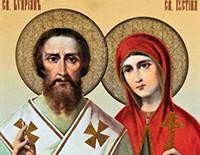 Мученики Киприан и Иустина (+304)