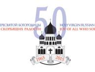 5-6 ноября – Сан-Франциско: АНОНС. 50-летие кафедрального собора в честь иконы «Всех скорбящих Радость»