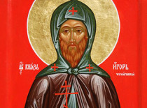 Благоверный князь Игорь Черниговский и Киевский (+1147)