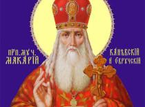 Преподобномученик Макарий Каневский и Овручский, чудотворец (+1678)