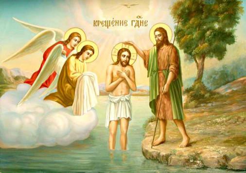Крещение – праздник Богоявления Господня