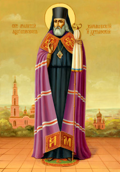 Святитель Мелетий Харьковский