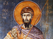 Великомученик Феодор Тирон (+306)