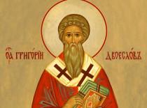 Святитель Григорий Двоеслов, епископ Римский (+604)