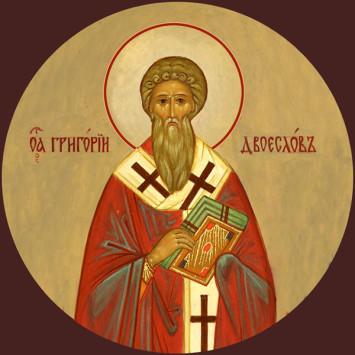 Святитель Григорий Двоеслов, епископ Римский