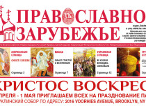 Вышел пасхальный номер газеты «Православное Зарубежье»