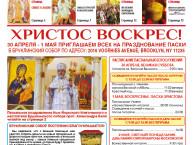 pravoslavnoe_zarubezhie_16_2