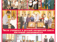 pravoslavnoe_zarubezhie_16_3