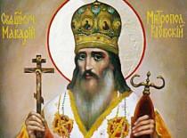 Священномученик Макарий, митрополит Киевский (+1497)