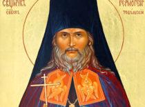 Священномученик Гермоген, епископ Тобольский (1918)