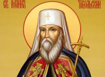 Святитель Иоанн Тобольский (+1715)