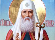 Святитель Иов, Патриарх Московский (1607)