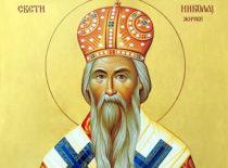 Святитель Николай Сербский (+1956)