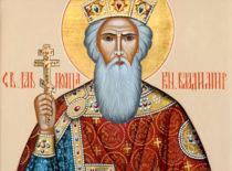 Святой равноапостольный князь Владимир (+1015)