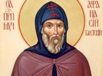 Преподобномученик Афанасий Брестский (+1648)