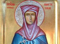 Преподобная Анастасия Сербская (+1200)