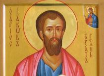 Апостол Иаков, брат Господень (I в.)
