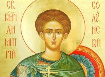 Великомученик Димитрий Солунский (+306)