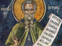 Преподобные Феофан исповедник, Никейский и Феофан постник, Печерский