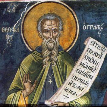 Феофан исповедник, Никейский