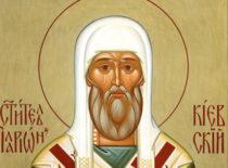 Святитель Иларион, Митрополит Киевский (XI в.)