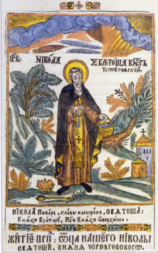 Преподобный Никола Святоша