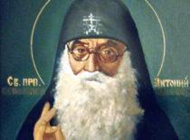 Схиархиепископ Антоний Абашидзе (+1942)
