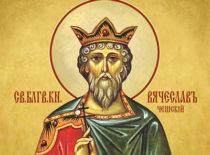 Святой князь Вячеслав Чешский (+935)
