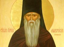 Преподобный Амвросий Оптинский (+1891)