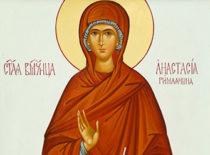 Преподобномученица Анастасия Римляныня (+250)