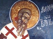 Святитель Арсений Сербский (+1266)