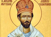Святитель Мардарий Либертвильский (+1935)