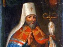 Святитель Павел Тобольский (+1770)