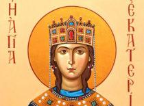 Великомученица Екатерина (+305)