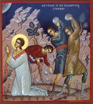Первомученик и архидиакон Стефан (I в.)