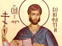 Святые Вонифатий Тарсийский (III в.) и Вонифатий Милостивый (VI в.)
