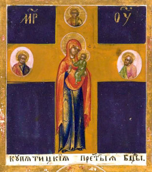 Купятицкая икона Божией Матери