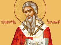 Священномученик Аполлинарий Равеннский (+75)