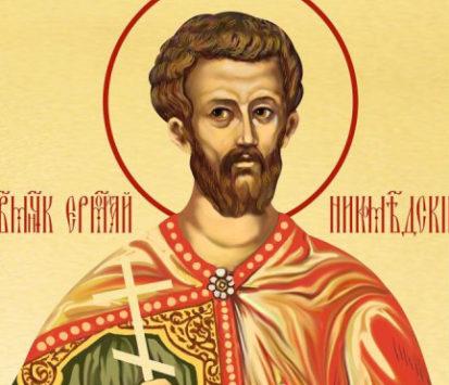 Священномученик Ермолай Никомедийский (+305)