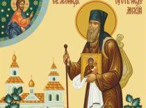 Преподобный Леонид Устьнедумский (+1654)