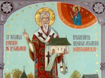 Святитель Леонтий Радовецкий (+1470)
