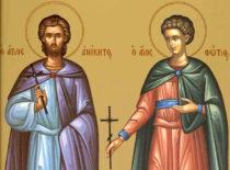 Мученики Аникита и Фотий Никомидийские (+305)